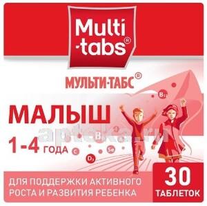 МУЛЬТИ-ТАБС МАЛЫШ