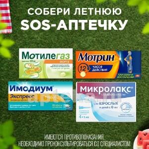 Набор Летняя SOS-Аптечка (Имодиум, Мотилегаз, Мотрин и Микролакс)