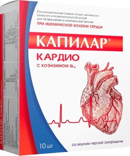 Купить Капилар кардио с коэнзимом q10 напиток быстрорастворимый со вкусом черной смородины n10 пакет-саше по 10,0 цена