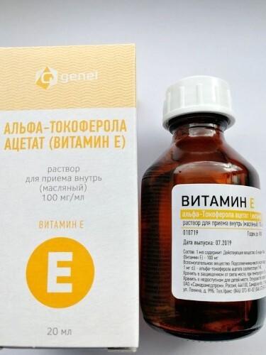 Купить Альфа-токоферола ацетат витамин е 0,1/мл 20мл р-р д/приема внутрь масл /самарамедпром/ цена