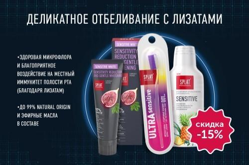 Купить Набор «splat для чувствительных зубов с лизатами» цена