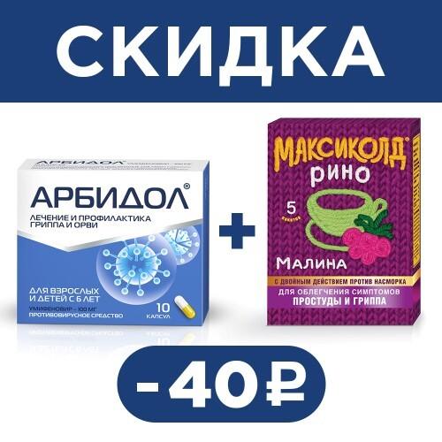 Набор для профилактики и лечения ОРВИ и гриппа: Арбидол №10 + Максиколд №5 - по специальной цене