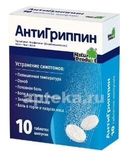 Купить Антигриппин д/взр n10 шип табл цена