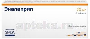 Купить Эналаприл 0,02 n20 табл /хемофарм/ цена