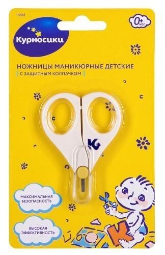 Купить Ножницы маникюрные детские с защитным колпачком цена