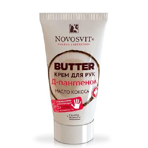 Купить Butter крем для рук д-пантенол+масло кокоса 40мл цена