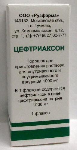 Купить Цефтриаксон 1,0 n1 флак пор д/р-ра в/в в/м инд/уп /рузфарма цена