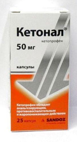 Купить Кетонал 0,05 n25 капс цена