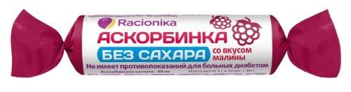 Купить Рационика аскорбинка б/сахара при диабете со вкусом малины цена