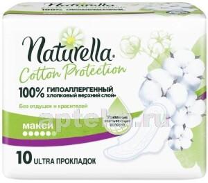 Купить Cotton protection прокладки макси n10 цена