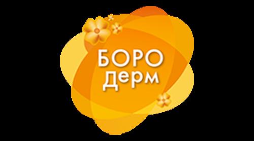 БОРО ДЕРМ