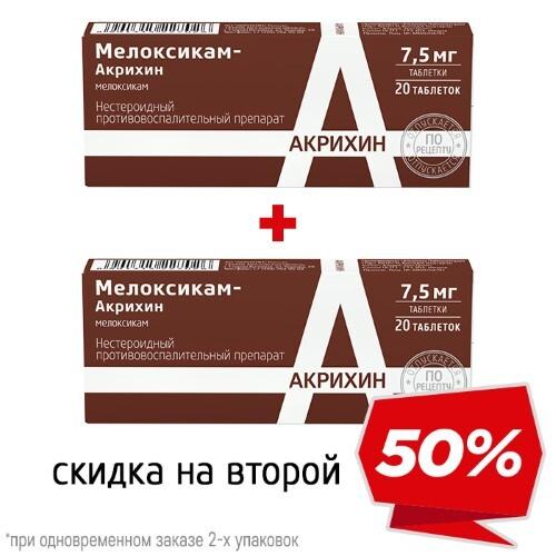 Купить Набор мелоксикам-акрихин 0,0075 n20 табл закажи со скидкой 50% на вторую упаковку цена
