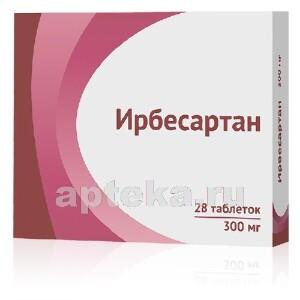 Купить ИРБЕСАРТАН 0,3 N28 ТАБЛ П/ПЛЕН/ОБОЛОЧ цена