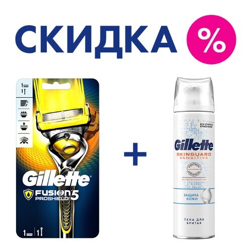 НАБОР GILLETTE бритва с кассетой PROSHIELD и пена для бритья SKINGUARD 250мл