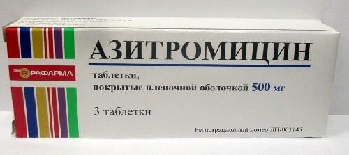 Купить Азитромицин 0,5 n3 табл п/плен/оболоч/рафарма цена