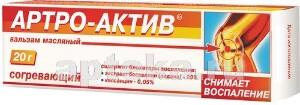 Купить Артро-актив бальзам масляный согревающий 20,0 цена
