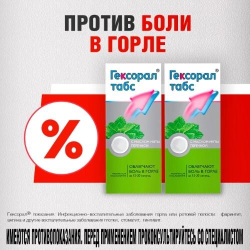 Купить Набор гексорал табс x2 цена