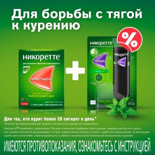 Купить Набор никоретте® для борьбы с тягой к курению №1 цена