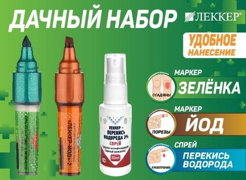 Дачный набор ЛЕККЕР - 3 средства в НОВЫХ маркерах по специальной цене