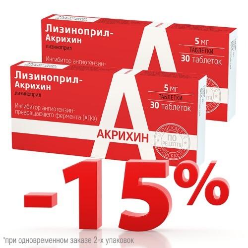 Купить Набор лизиноприл-акрихин 0,005 n30 табл закажи 2 упаковки со скидкой 15% цена