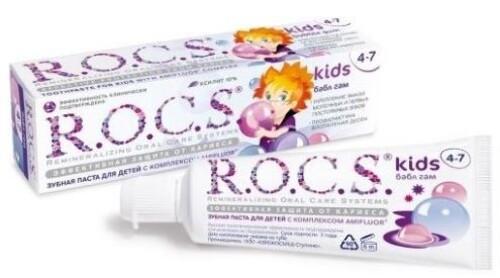 Купить Зубная паста kids бабл гам со вкусом жевательной резинки  45,0 цена