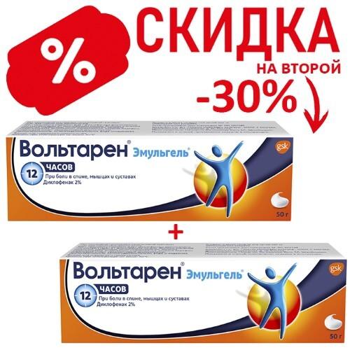 Купить Набор вольтарен эмульгель 2% 50,0 гель д/наруж прим закажи со скидкой 30% на второй товар цена