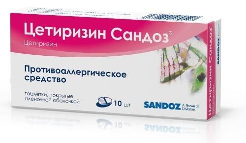 Купить Цетиризин сандоз цена