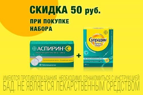 "Набор от простуды ""Скорее выздоравливай и укрепляй иммунитет"":Аспирин-С N10 шип таб и витамины Супрадин Иммуно N14 саше"