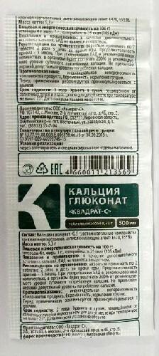 Купить Кальция глюконат 0,5 n10 табл цена