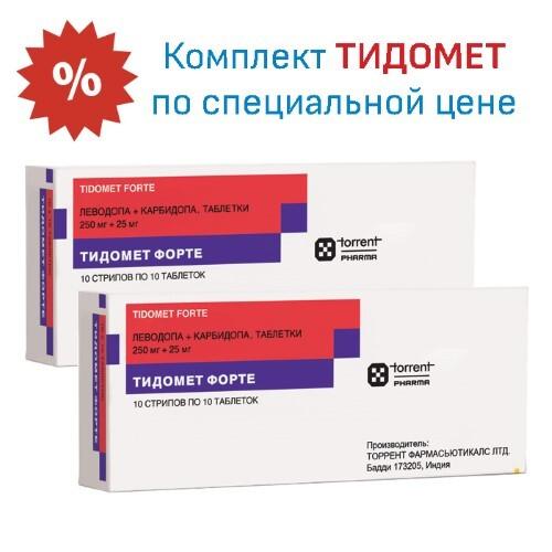 Набор из 2х упаковок ТИДОМЕТ ФОРТЕ 0,25+0,025 N100 ТАБЛ по специальной цене