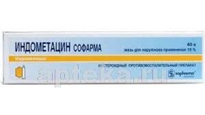 Купить Индометацин софарма цена