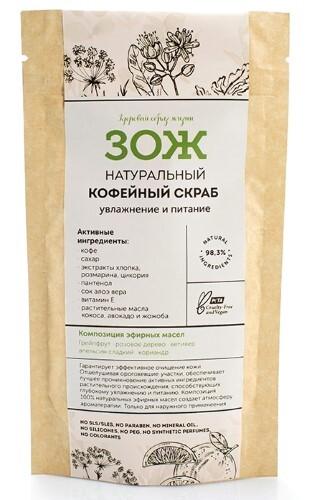 Купить Зож скраб натуральный кофейный увлажнение и питание 90,0 цена