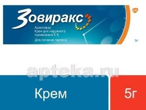 Купить Зовиракс 5% 5,0 крем д/наруж прим цена