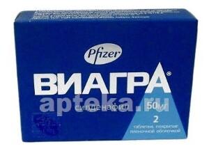 Купить ВИАГРА 0,05 N2 ТАБЛ П/ПЛЕН/ОБОЛОЧ цена