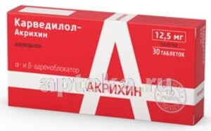 Купить Карведилол-акрихин цена