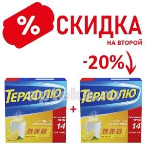Купить Набор терафлю от гриппа и простуды n14 пак пор д/р-ра д/приема внутрь/лимон закажи со скидкой 30% на второй товар цена