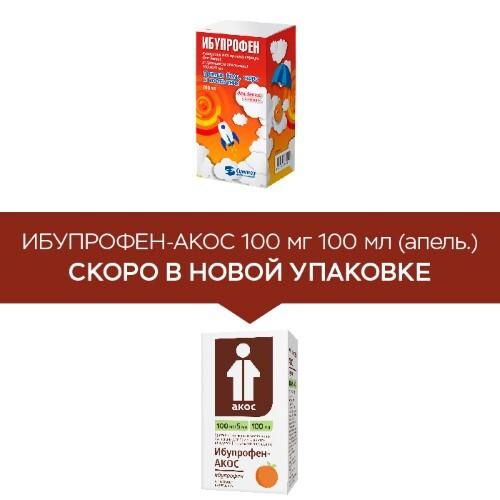 Купить Ибупрофен 0,1/5мл 100мл флак сусп д/приема внутрь для детей/с ароматом апельсина/ цена