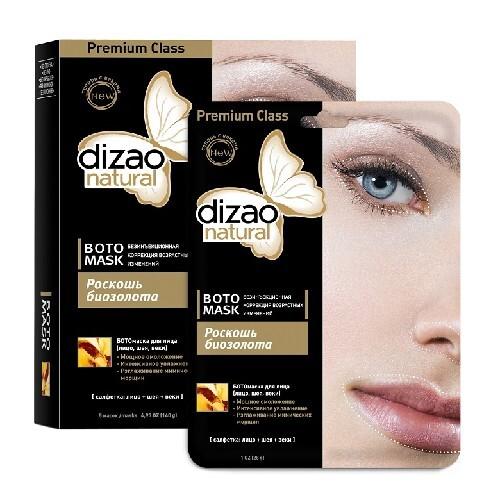Купить Ботомаска тканевая для лица шеи и век роскошь биозолота n5 цена