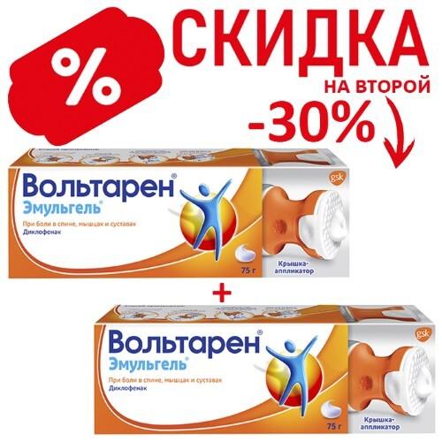 Купить Набор вольтарен эмульгель 1% 75,0 гель д/наруж прим закажи со скидкой 30% на второй товар цена