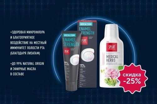 Купить Professional набор «splat укрепление эмали» цена
