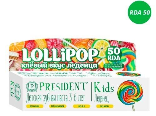 Купить PRESIDENT KIDS LOLLIPOP 3-6 ЗУБНАЯ ПАСТА СО ВКУСОМ ЛЕДЕНЦА 50МЛ цена