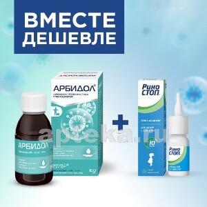 Купить Набор №3 для детей: профилактика и лечение орви (арбидол суспензия + риностоп спрей) - по специальной цене цена
