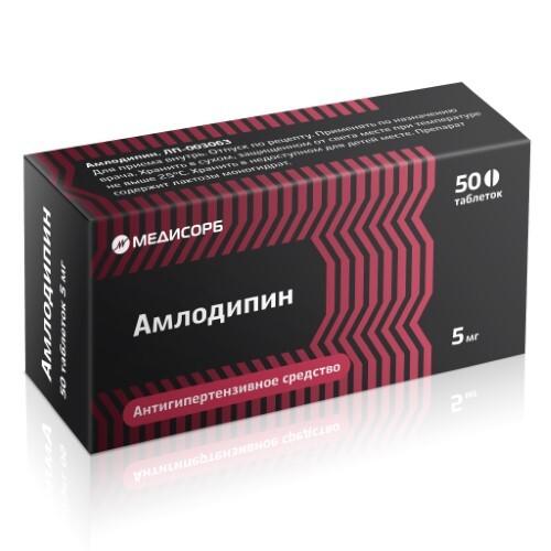 Купить АМЛОДИПИН 0,005 N50 ТАБЛ цена