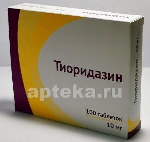 Купить ТИОРИДАЗИН 0,01 N100 ТАБЛ П/ПЛЕН/ОБОЛОЧ цена