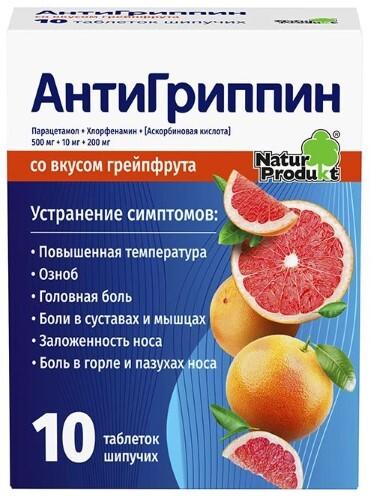 Купить АНТИГРИППИН Д/ВЗР N10 ШИП ТАБЛ /ГРЕЙПФРУТ/ цена