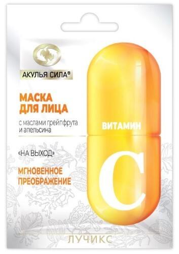 Купить Маска для лица витамин с 12мл цена