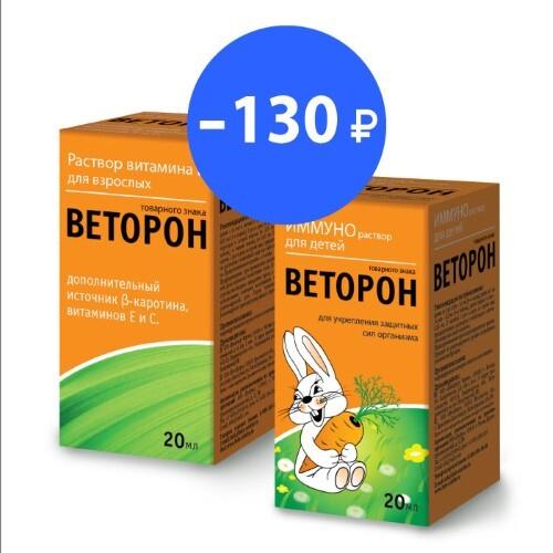 Специальная цена на комплект «Крепкий иммунитет детям и взрослым!» Веторон