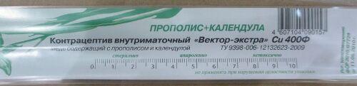 Купить Вектор-экстра контрацептив внутриматочный медьсодержащий ф-образный cu 400ф цена
