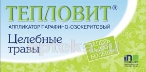 Купить Тепловит аппликатор парафино-озокеритовый целебные травы цена