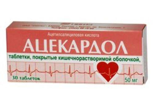 Купить Ацекардол 0,05 n30 табл кишечнораствор п/плен/оболоч цена